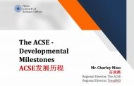 Forum on World-class Learned Societies Studies